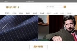 服装设计展示企业网站源码 dedecms织梦模板 (带手机端)