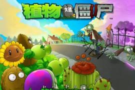 全民会玩的植物大战僵尸网页版游戏HTML5上传就能玩本地双击也能玩游戏源码