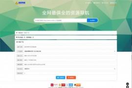 总裁导航最新V2.5.0-秒收录网站