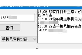 最新可用QQ查绑定手机号