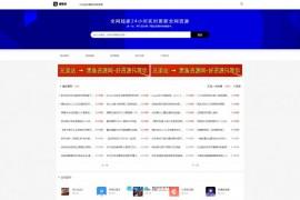 全网首发-搜集侠采集织梦系统模板分享