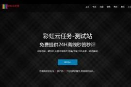彩虹秒赞7.33去授权 源码分享