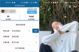 安卓QQ个性动态名片v4.0