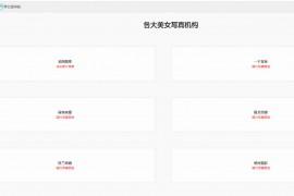美女图片网全自动更新采集代理源码【带演示站】
