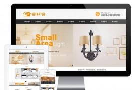 灯具家居装饰类网站 家用电器类企业网站源码 易优CMS模板