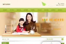 中小学高中辅导机构类网站源码 dedecms织梦模板 (带手机端)