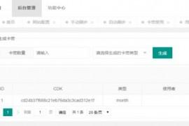 PHP小米运动自动刷步卡密版源码