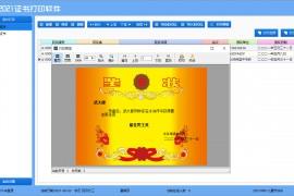 学生奖状证书制作软件最新更新版本