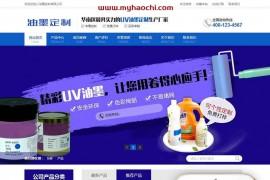 油墨研发打印机定制企业销售类网站源码 dedecms织梦模板 (带手机端)