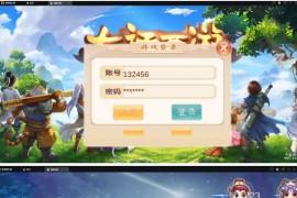 [手游] 魔龙西游整合修改版含视频架设手工端+一键端+双端+后台