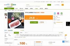 ECshop仿顺丰优选综合购物商城平台源码