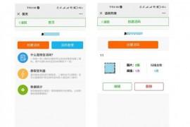 php微信活码系统源码