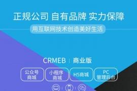 CRMEB-DT小程序公众号h5商城源码v4.0.2商业版+美妆H5模版(多端合一)