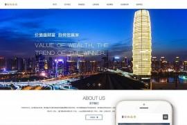 响应式金融基金服务类网站源码 dedecms织梦模板 (自适应手机端)