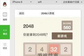 2048小游戏微信小程序源码