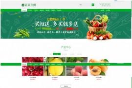 绿色响应式水果生鲜农产品企业网站源码 易优cms模板 自适应手机端