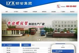 钢管工程贸易类网站源码 dedecms织梦模板 (带手机端)