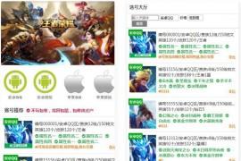 游戏账户出售 游戏账户交易源码