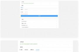打包分发源码 很好用的一款打包免签分发平台+搭建说明