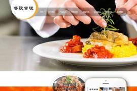 响应式餐饮牛杂小吃类网站源码 dedecms织梦模板 (带手机端)