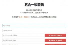 【五合一收款码在线生成网站源码】PayPal五合一收款+HTML单页版多模板免安装