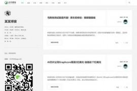 织梦极简响应式个人自媒体文章资讯博客模板 自适应手机端