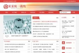 (自适应手机版)响应式统一战线政府单位机构类网站源码 红色政府部门机构网站模板