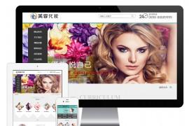 美容化妆减肥类网站 美容护肤类企业网站源码 易优CM模板
