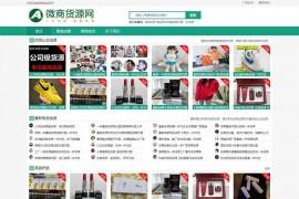 微商货源网站源码 网店微商代理网站织梦模板 (自适应手机版)