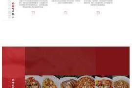 红色高端响应式美食餐饮集团餐饮投资管理公司网站源码 织梦dedecms模板 自适应手机端