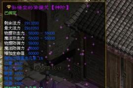 紫装征途L端一键端单机版太庙刺探寒冰斗魂GM工具寒冰一转230装备