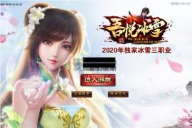 最新吾悦冰雪三职业免费版本下载-福利奖励-账号交易-改名系统-结婚红娘