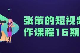 张策的短视频创作课程全集