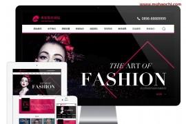 美容美发化妆造型类网站 美容护肤类企业网站源码 易优CMS模板