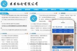 协会资讯类网站源码 dedecms织梦模板 (带手机端)