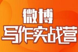 村西边老王·微博超级写作实战营 帮助你粉丝猛涨价值999元