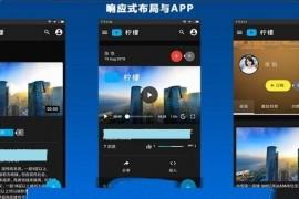 精美柠檬视频网站源码带前后端带app源码-附视频教程