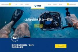 响应式水上运动设备潜水服务公司网站源码 织梦dedecms模板 自适应手机端