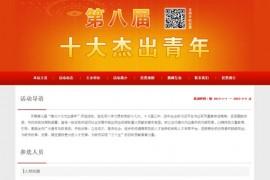 宁志活动投票评选网站管理系统 v2021.6