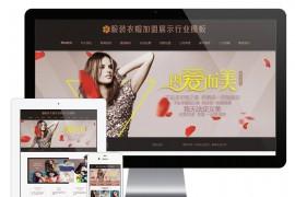 易优cms服装衣帽招商加盟企业网站模板源码 带手机版