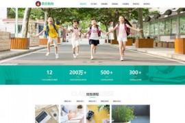 织梦cms响应式中小学早教教育培训机构类网站模版下载,自适应手机版模版