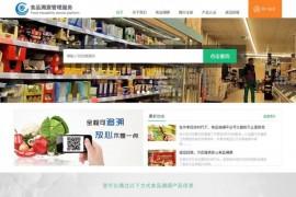 php农产品防伪追溯系统源码