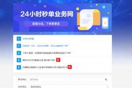【祥云代刷新年贺岁版 v8.4.5】自动下单系统+.新增卡商网社区+安装教程