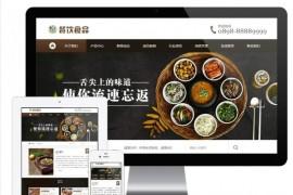 餐饮食品川菜类网站 餐饮食品类企业网站源码 易优CMS模板