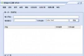 仿站软件 可以直接扒目标站源码