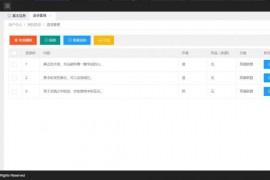 语录系统2.0随机一段话源码