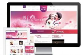 PHP高端大气婚纱摄影婚庆策划机构网站源码 带手机版