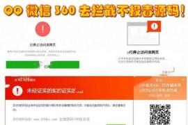 【WX/QQ防红】域名防封防拦截360不报毒任意链接跳转源码[上传即用]