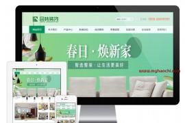 建材建筑装修类网站 装修材料类企业网站源码 易优CMS模板