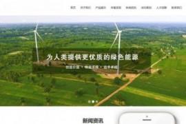 风电清洁能源开发类网站源码 dedecms织梦模板 (带手机端) 加固版
